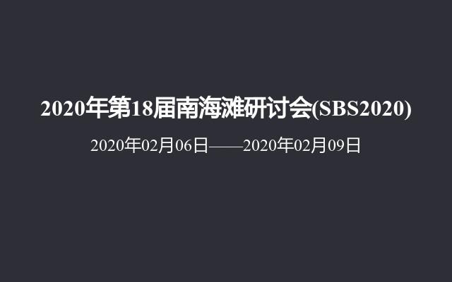 2020年第18届南海滩研讨会(SBS2020)