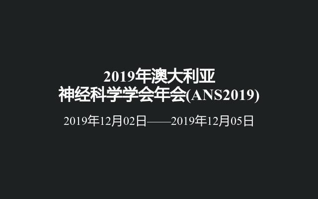 2019年澳大利亚神经科学学会年会(ANS2019)