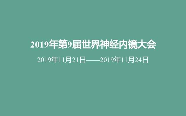 2019年第9届世界神经内镜大会