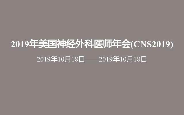 2019年美国神经外科医师年会(CNS2019)