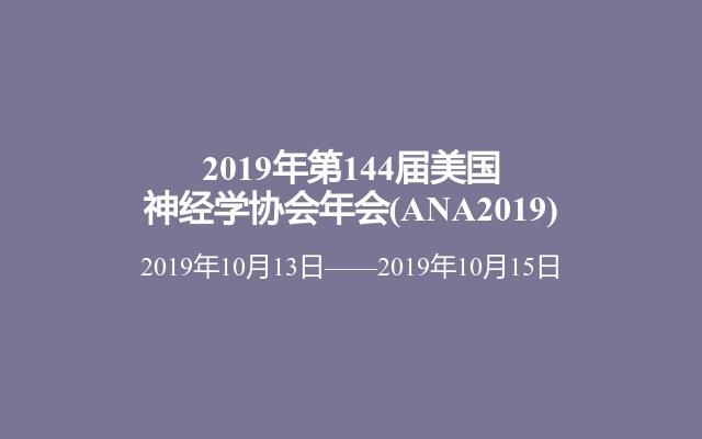 2019年第144届美国神经学协会年会(ANA2019)