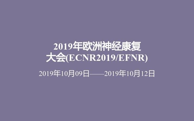 2019年欧洲神经康复大会(ECNR2019/EFNR)