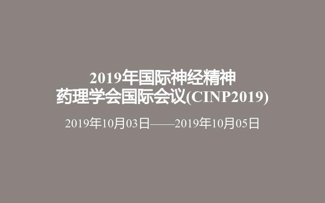 2019年国际神经精神药理学会国际会议(CINP2019)