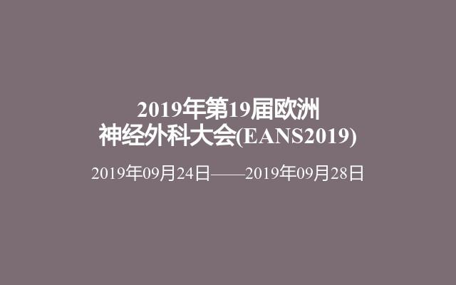 2019年第19届欧洲神经外科大会(EANS2019)