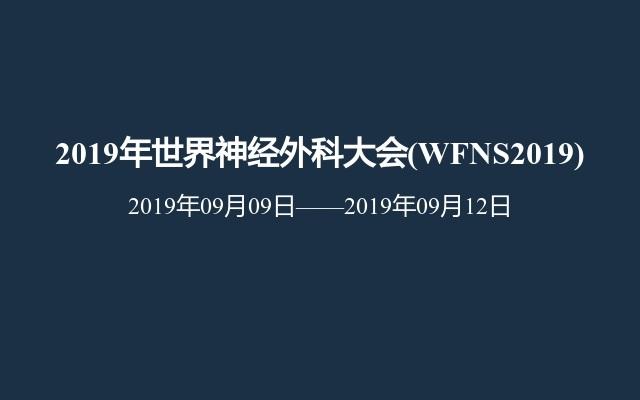 2019年世界神经外科大会(WFNS2019)