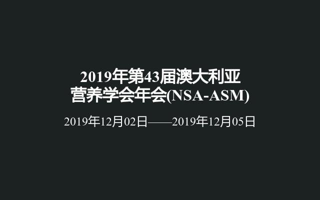 2019年第43届澳大利亚营养学会年会(NSA-ASM)