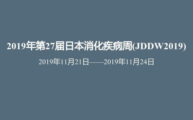 2019年第27届日本消化疾病周(JDDW2019)