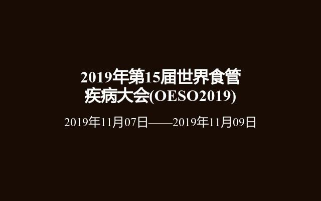 2019年第15届世界食管疾病大会(OESO2019)