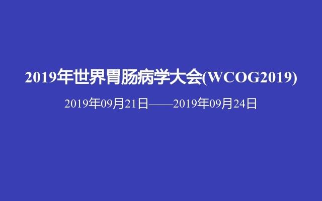 2019年世界胃肠病学大会(WCOG2019)