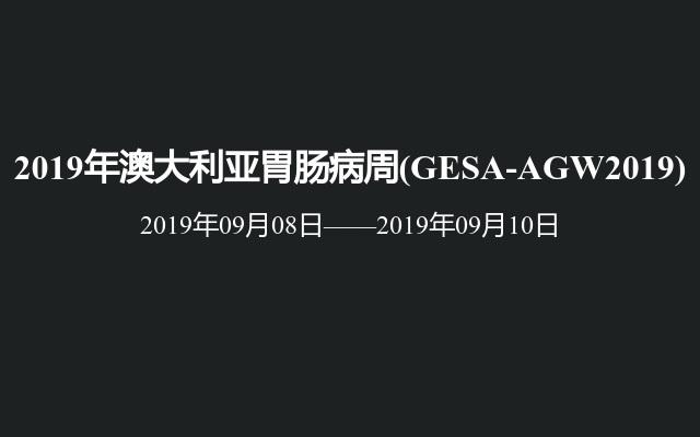 2019年澳大利亚胃肠病周(GESA-AGW2019)