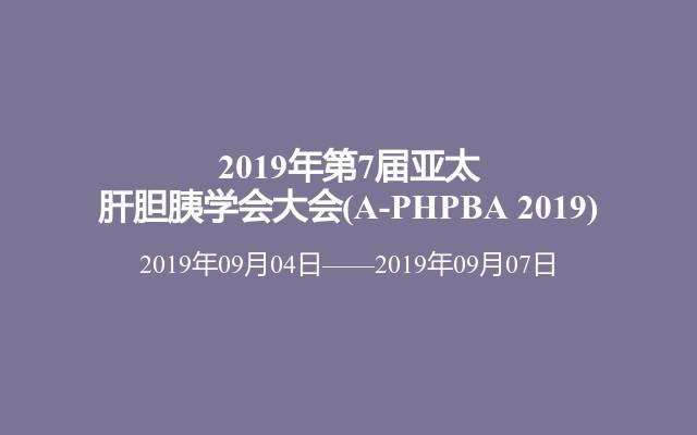 2019年第7届亚太肝胆胰学会大会(A-PHPBA 2019)
