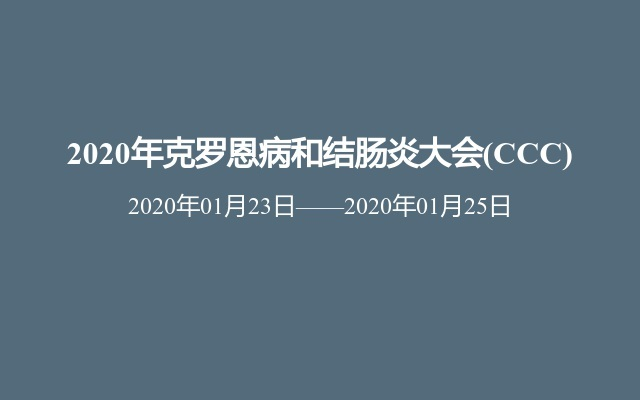 2020年克罗恩病和结肠炎大会(CCC)