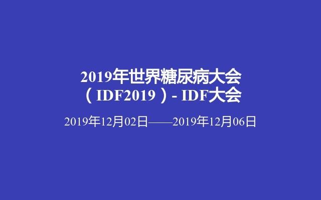 2019年世界糖尿病大会(IDF2019)- IDF大会