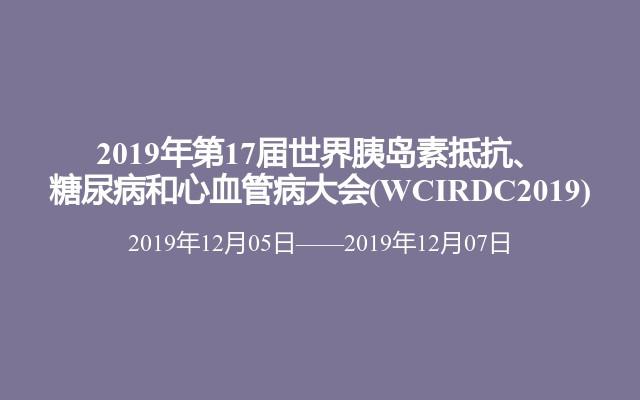 2019年第17届世界胰岛素抵抗、糖尿病和心血管病大会(WCIRDC2019)