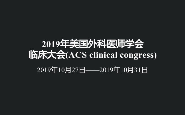 2019年美国外科医师学会临床大会(ACS clinical congress)