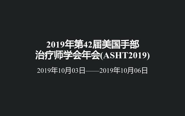 2019年第42届美国手部治疗师学会年会(ASHT2019)