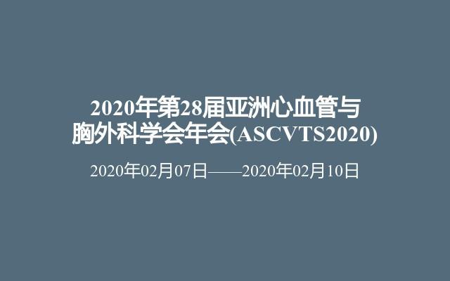 2020年第28届亚洲心血管与胸外科学会年会(ASCVTS2020)
