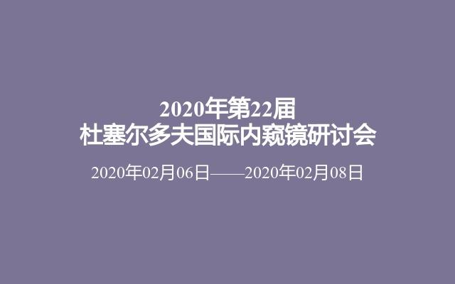 2020年第22届杜塞尔多夫国际内窥镜研讨会