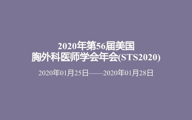 2020年第56届美国胸外科医师学会年会(STS2020)