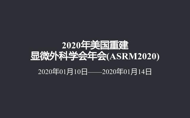 2020年美国重建显微外科学会年会(ASRM2020)