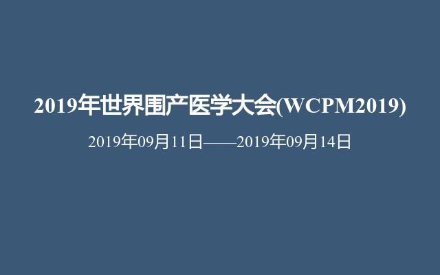 2019年世界围产医学大会(WCPM2019)