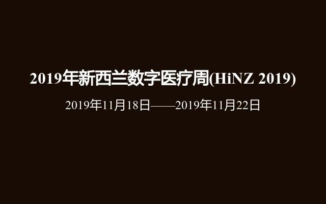 2019年新西兰数字医疗周(HiNZ 2019)