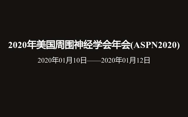 2020年美国周围神经学会年会(ASPN2020)