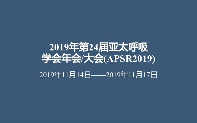 2019年第24届亚太呼吸学会年会/大会(APSR2019)