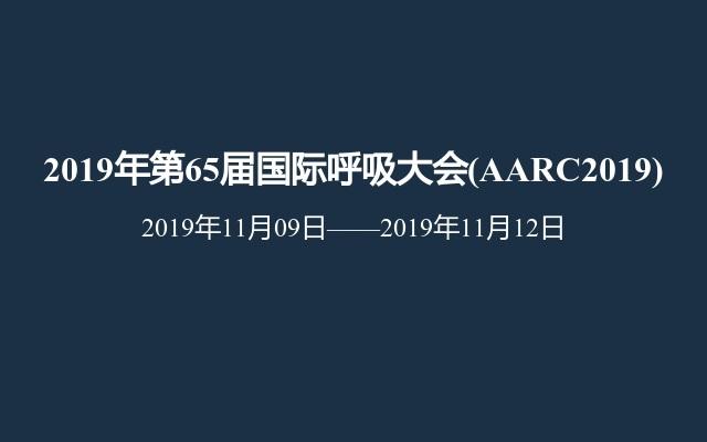 2019年第65届国际呼吸大会(AARC2019)