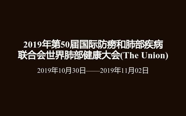 2019年第50届国际防痨和肺部疾病联合会世界肺部健康大会(The Union)