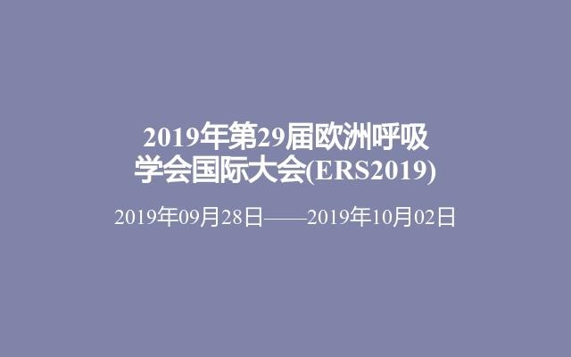 2019年第29届欧洲呼吸学会国际大会(ERS2019)