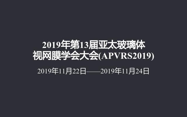 2019年第13届亚太玻璃体视网膜学会大会(APVRS2019)