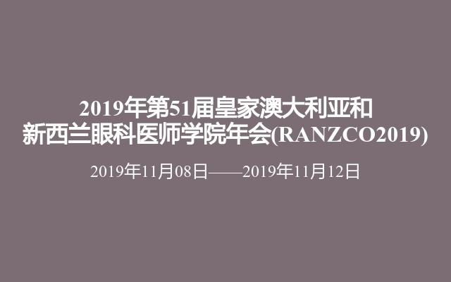 2019年第51届皇家澳大利亚和新西兰眼科医师学院年会(RANZCO2019)