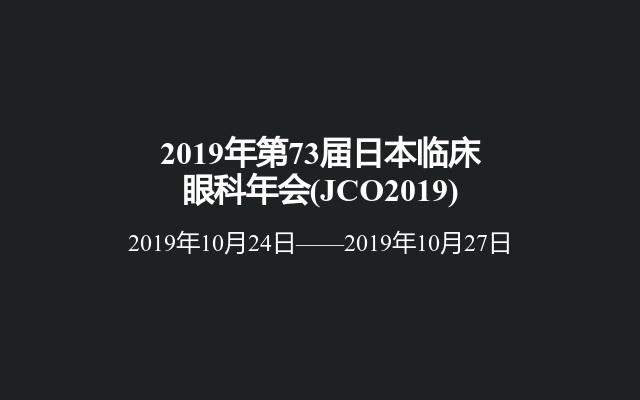 2019年第73届日本临床眼科年会(JCO2019)