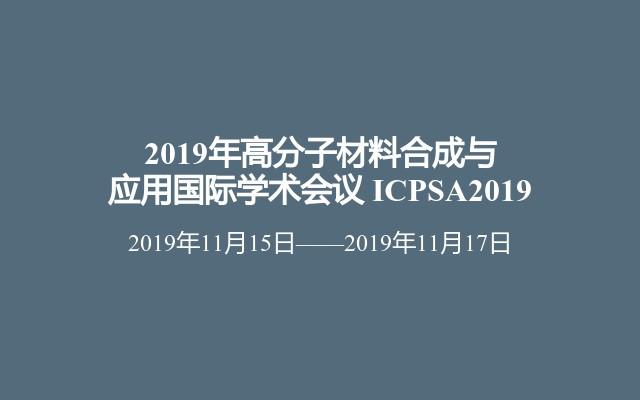 2019年高分子材料合成与应用国际学术会议 ICPSA2019