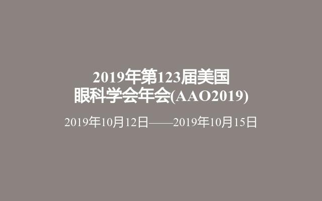 2019年第123届美国眼科学会年会(AAO2019)