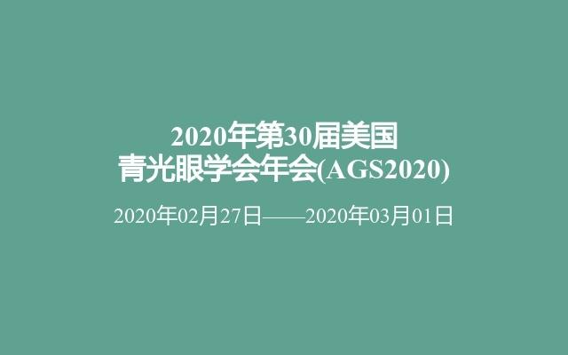 2020年第30届美国青光眼学会年会(AGS2020)