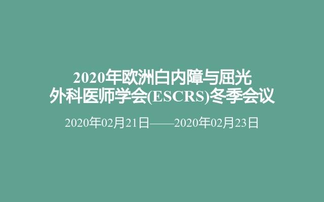 2020年欧洲白内障与屈光外科医师学会(ESCRS)冬季会议