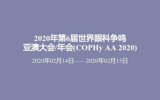 2020年第6届世界眼科争鸣亚澳大会/年会(COPHy AA 2020)