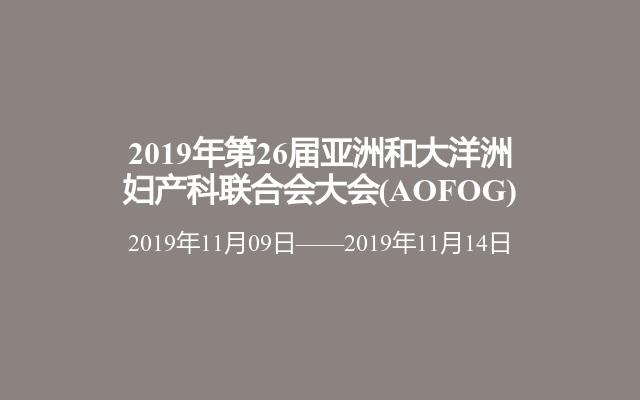 2019年第26届亚洲和大洋洲妇产科联合会大会(AOFOG)