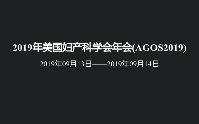 2019年美国妇产科学会年会(AGOS2019)