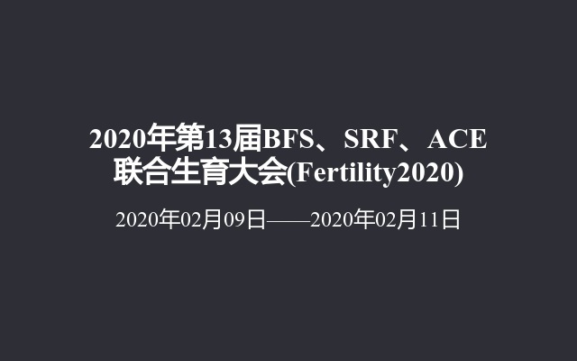 2020年第13届BFS、SRF、ACE联合生育大会(Fertility2020)