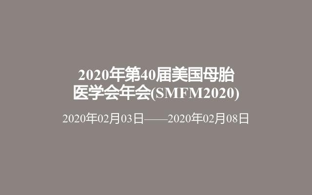 2020年第40届美国母胎医学会年会(SMFM2020)