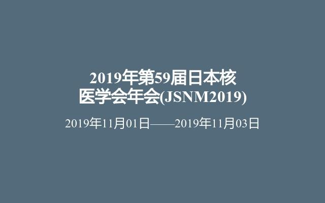 2019年第59届日本核医学会年会(JSNM2019)