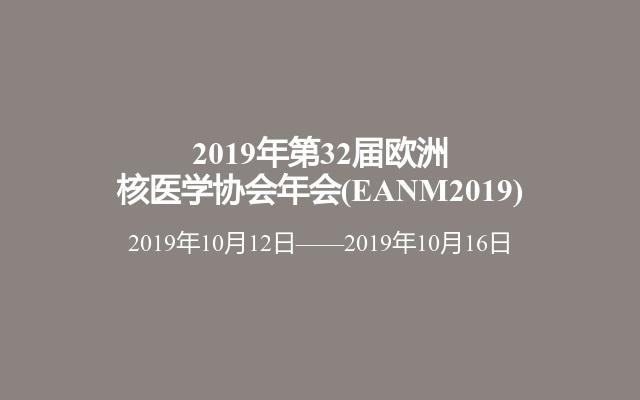 2019年第32届欧洲核医学协会年会(EANM2019)