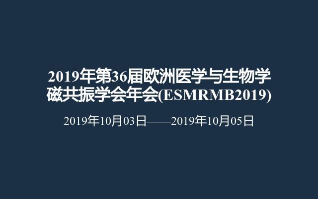 2019年第36届欧洲医学与生物学磁共振学会年会(ESMRMB2019)