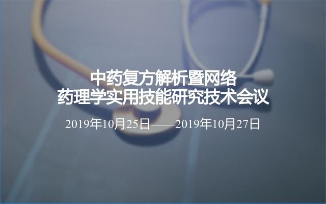 中药复方解析暨网络药理学实用技能研究技术会议(10月北京站)