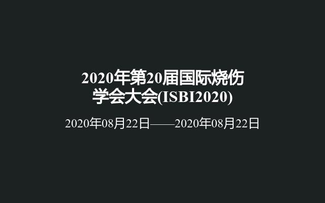 2020年第20届国际烧伤学会大会(ISBI2020)