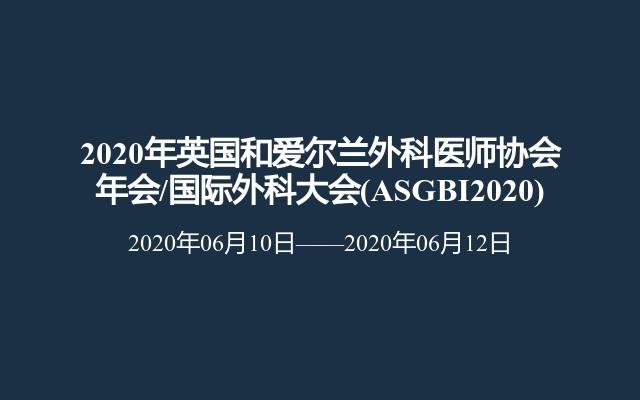 2020年英国和爱尔兰外科医师协会年会/国际外科大会(ASGBI2020)