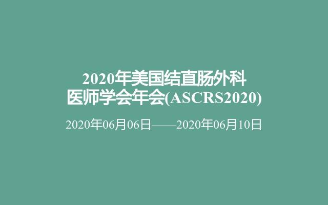 2020年美国结直肠外科医师学会年会(ASCRS2020)